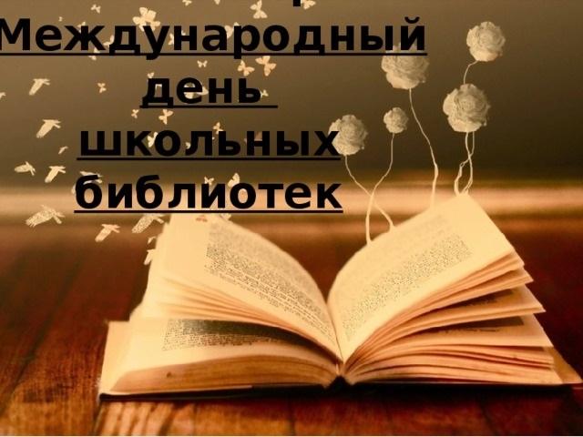 Международный день школьных библиотек 009