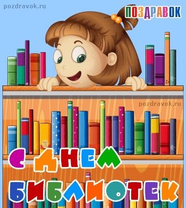 Международный день школьных библиотек 010