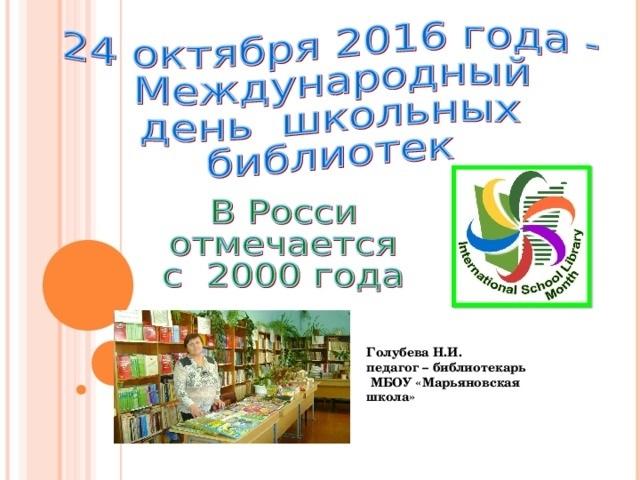 Международный день школьных библиотек 011
