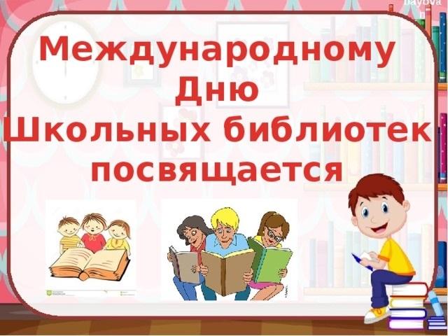 Международный день школьных библиотек 012
