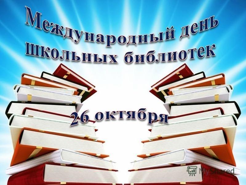 Международный день школьных библиотек 014