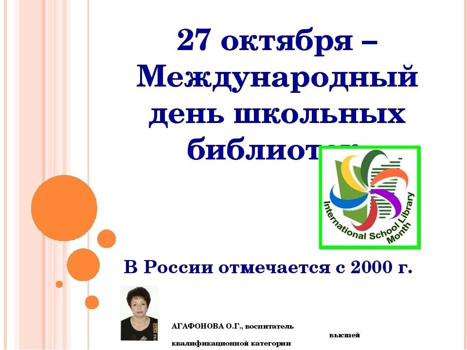 Международный день школьных библиотек 015