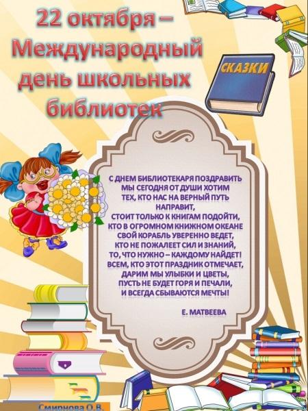 Международный день школьных библиотек 016