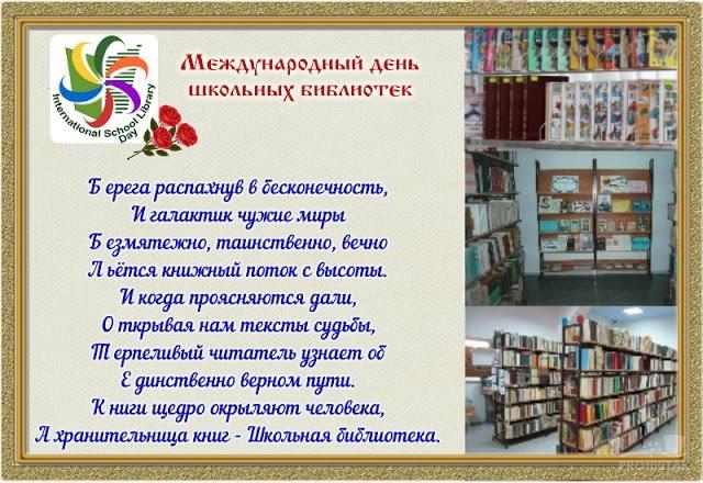 Международный день школьных библиотек 018