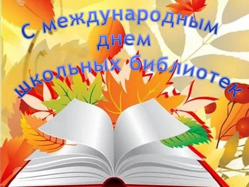 Международный день школьных библиотек 019