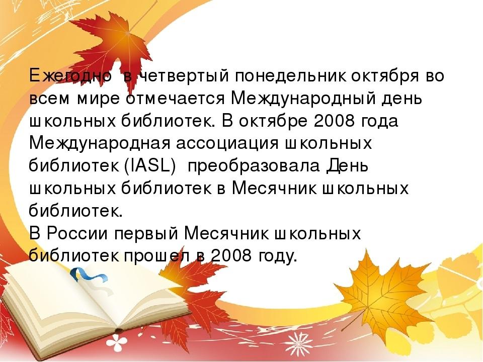Международный день школьных библиотек 022