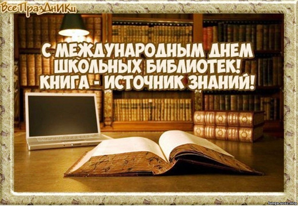 Международный день школьных библиотек 023