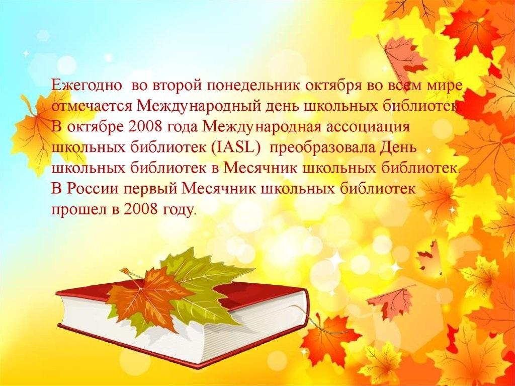 Международный день школьных библиотек 024