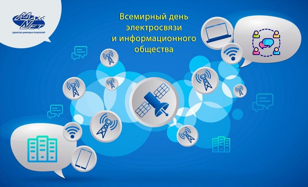 Международный день электросвязи и телекоммуникаций 001