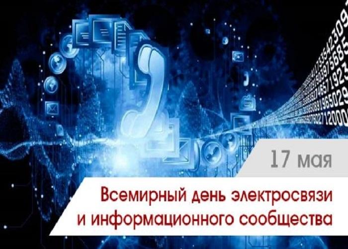 Международный день электросвязи и телекоммуникаций 004