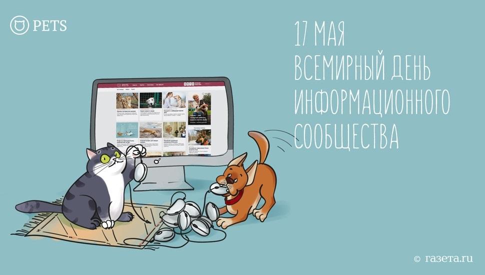 Международный день электросвязи и телекоммуникаций 011