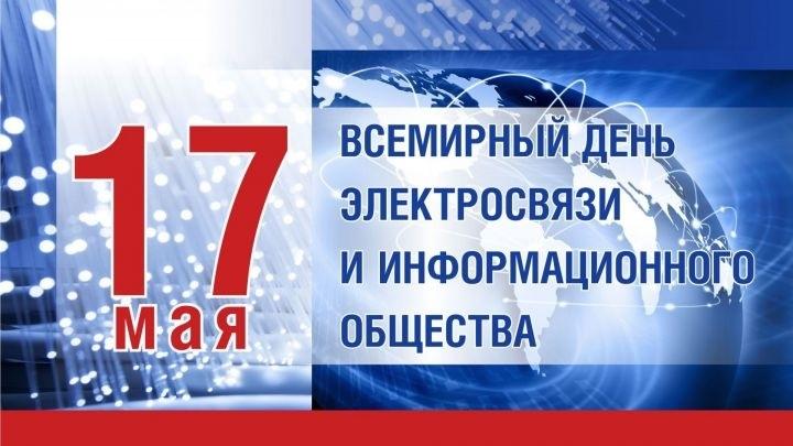 Международный день электросвязи и телекоммуникаций 013