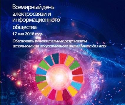 Международный день электросвязи и телекоммуникаций 016