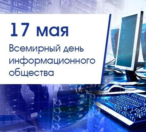 Международный день электросвязи и телекоммуникаций 017