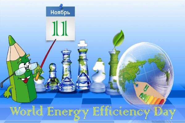 Международный день энергосбережения (International Day of Energy Saving) 004