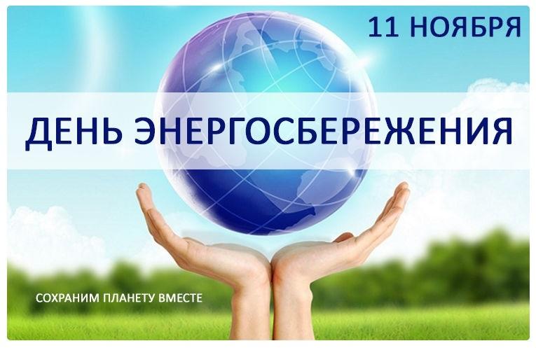 Международный день энергосбережения (International Day of Energy Saving) 005