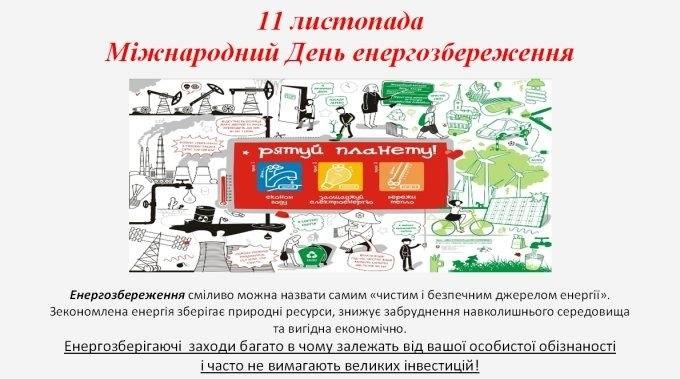 Международный день энергосбережения (International Day of Energy Saving) 006
