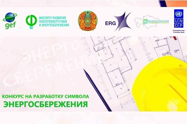 Международный день энергосбережения (International Day of Energy Saving) 009