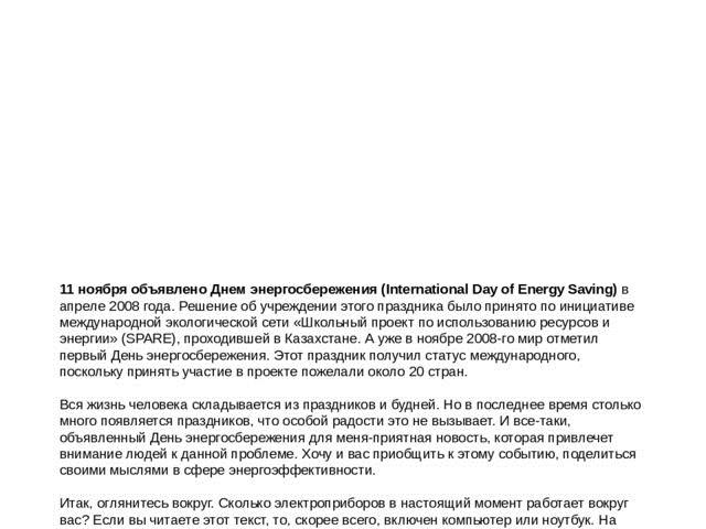 Международный день энергосбережения (International Day of Energy Saving) 010
