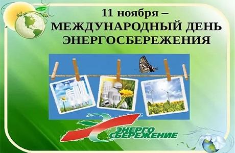 Международный день энергосбережения (International Day of Energy Saving) 012