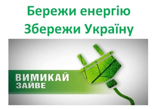 Международный день энергосбережения (International Day of Energy Saving) 013