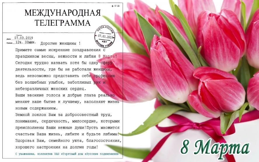Международный женский День 004