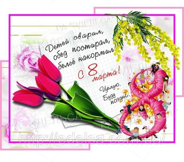 Международный женский День 005