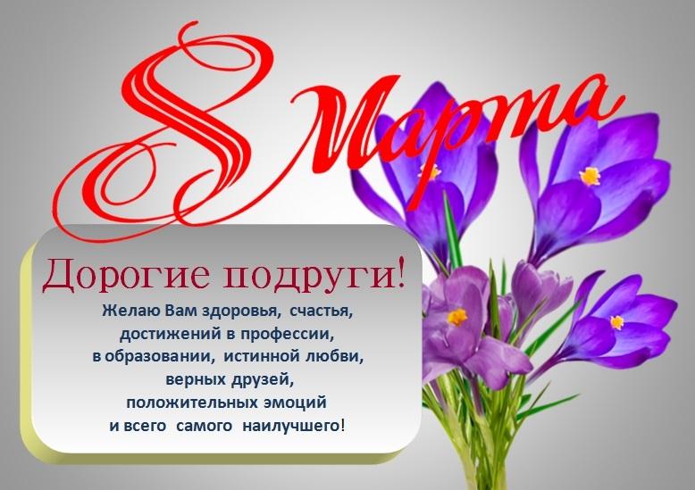 Международный женский День 006