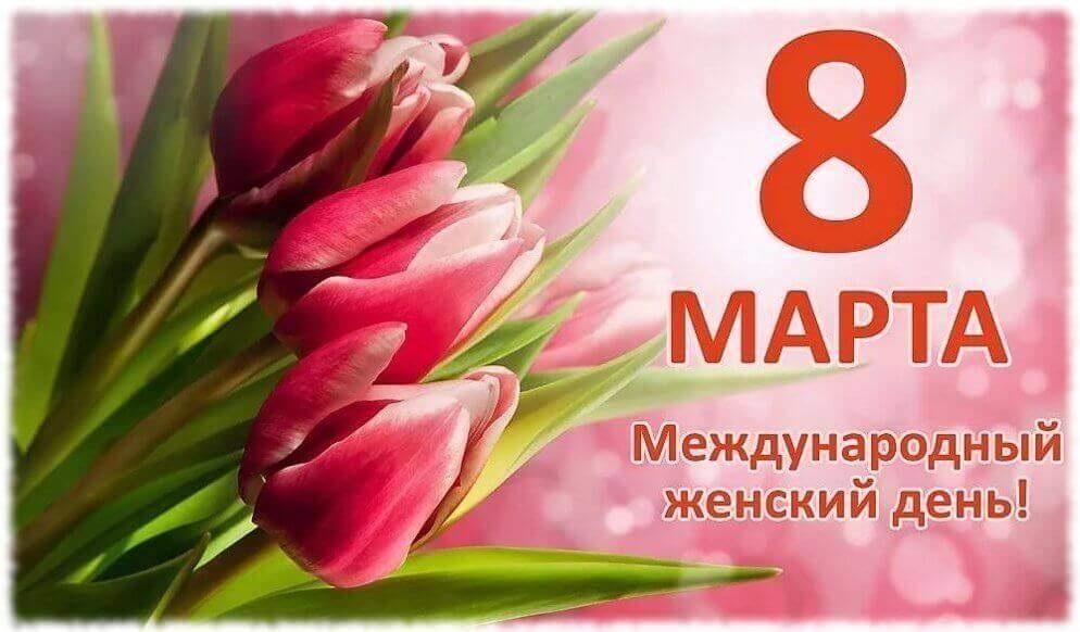 Международный женский День 007