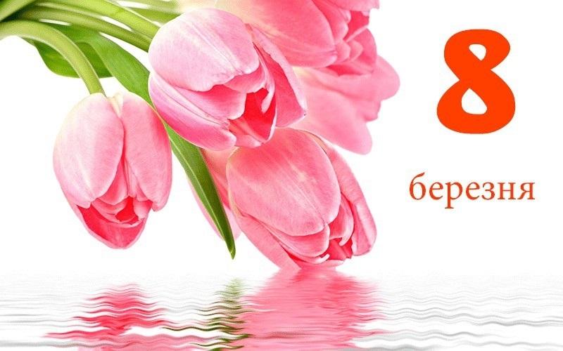 Международный женский День 009