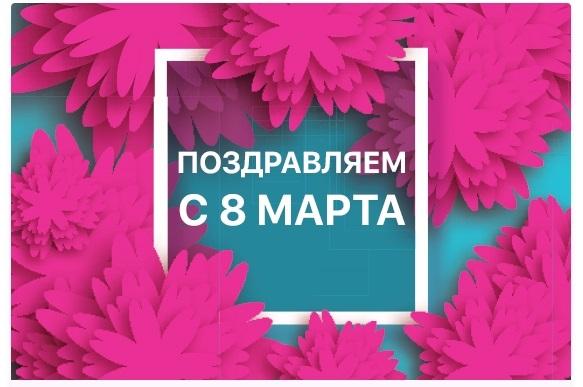 Международный женский День 010