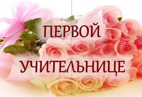 Милые картинки поздравления на день учителя004