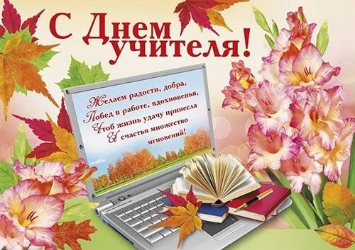 Милые картинки поздравления на день учителя008