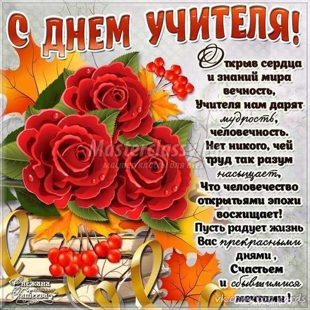 Милые картинки поздравления на день учителя010