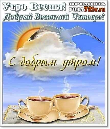 Милые открытки доброе утро четверг осенью 002