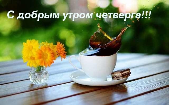 Милые открытки доброе утро четверг осенью 003