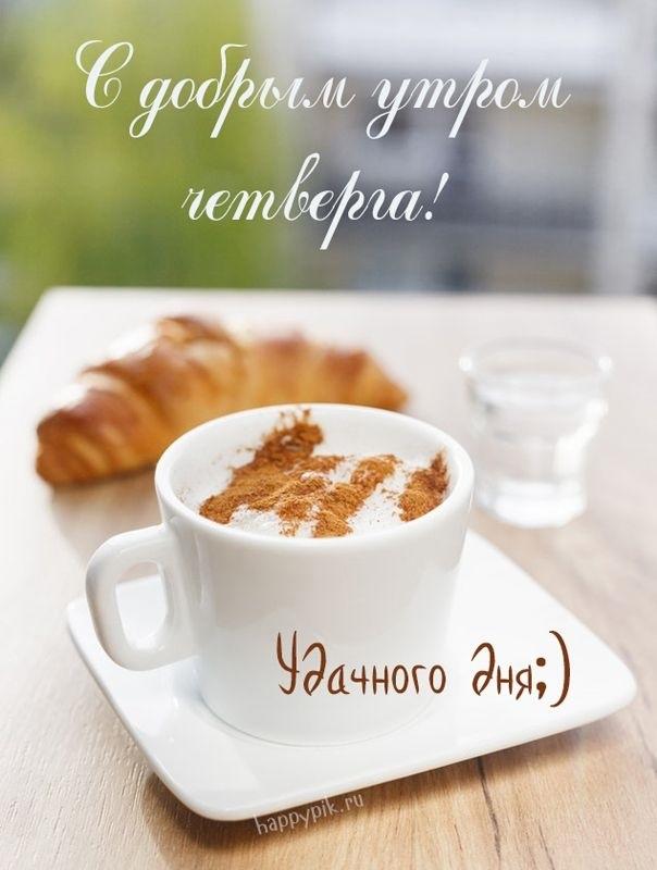 Милые открытки доброе утро четверг осенью 007