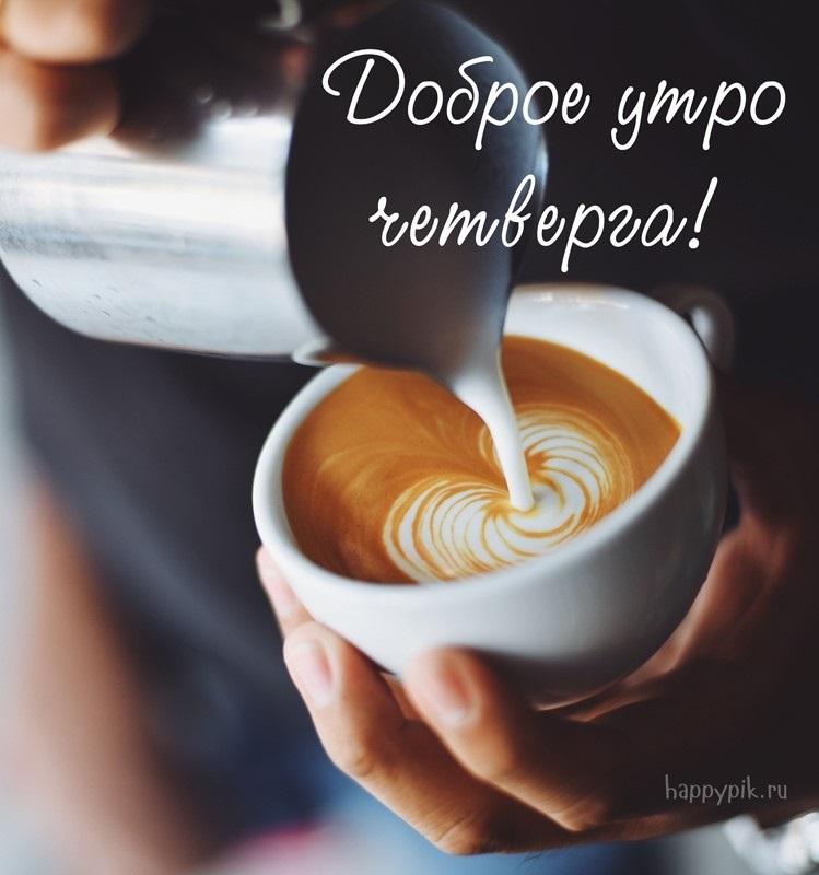 Милые открытки доброе утро четверг осенью 010