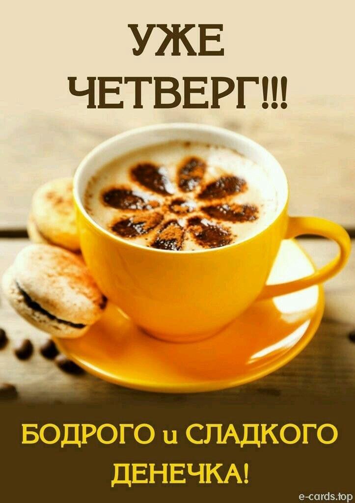 Милые открытки доброе утро четверг осенью 013