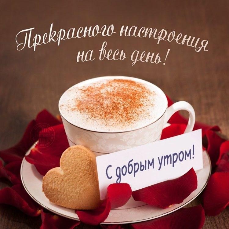 Милые открытки доброе утро четверг осенью 014