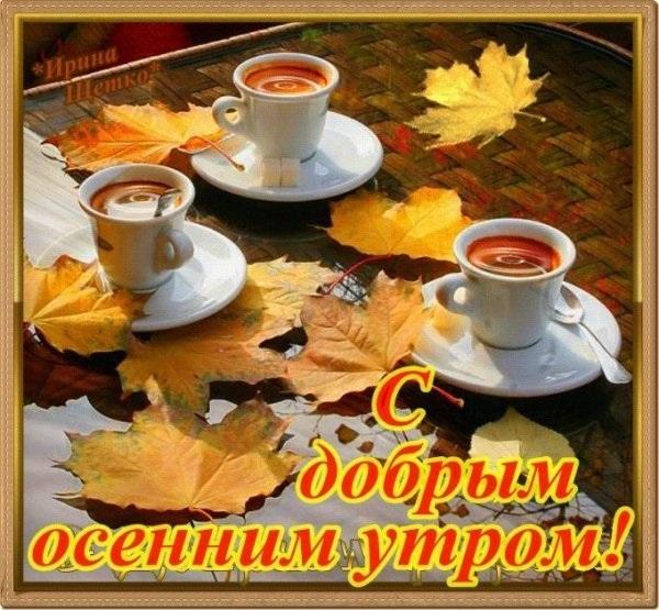 Милые открытки доброе утро четверг осенью 015