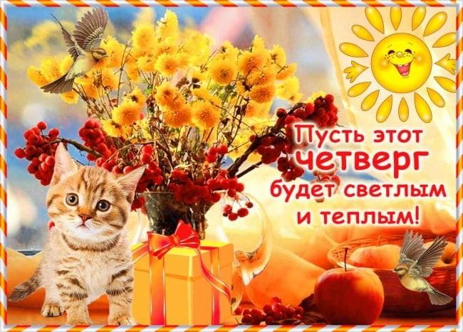 Милые открытки доброе утро четверг осенью 017
