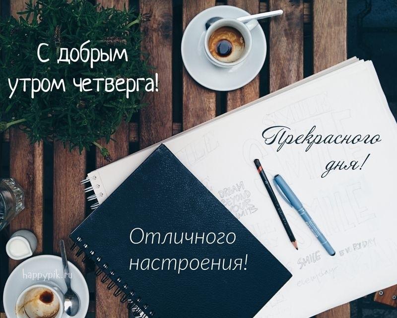 Милые открытки доброе утро четверг осенью 018
