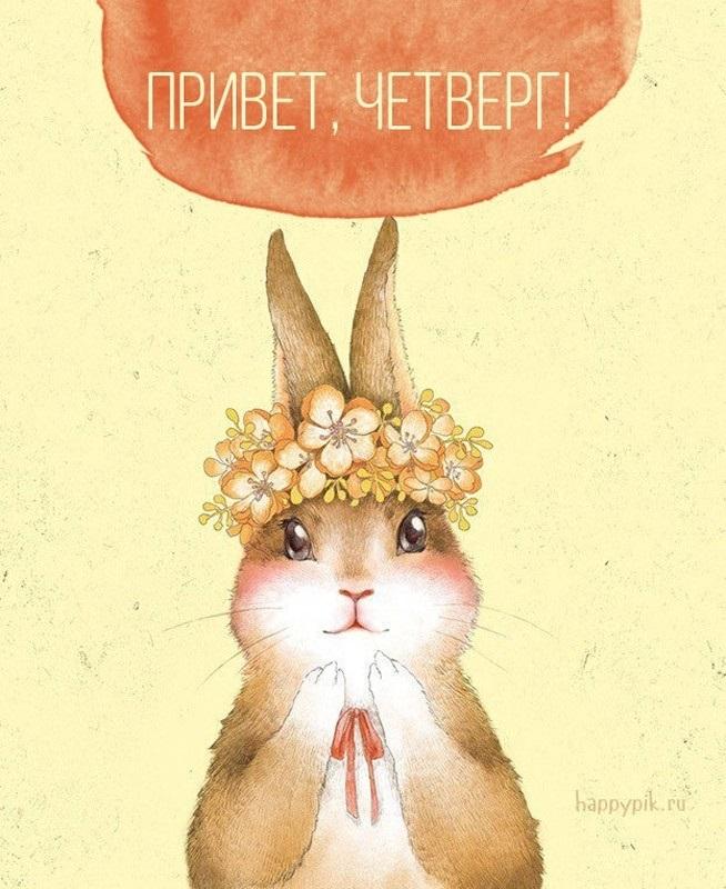 Милые открытки доброе утро четверг осенью 020
