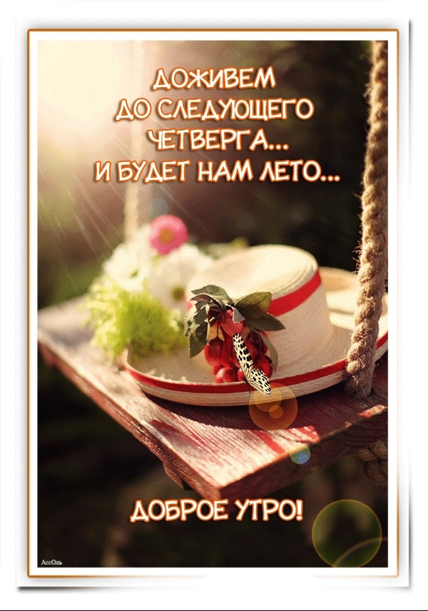Милые открытки доброе утро четверг осенью 024
