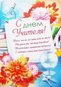 Милые рисунки и открытки на день учителя 024