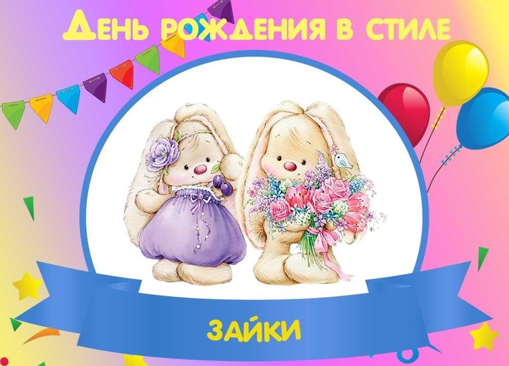Мимишные зайки картинки для детей 020