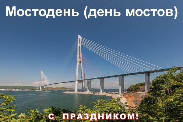 Мостодень (день мостов) 015