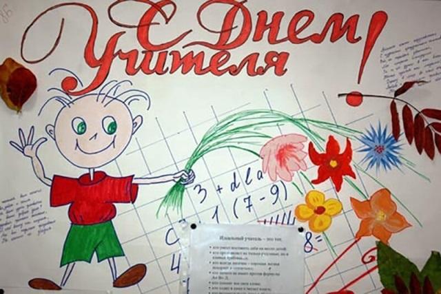 Надпись на плакате с днем учителя 021