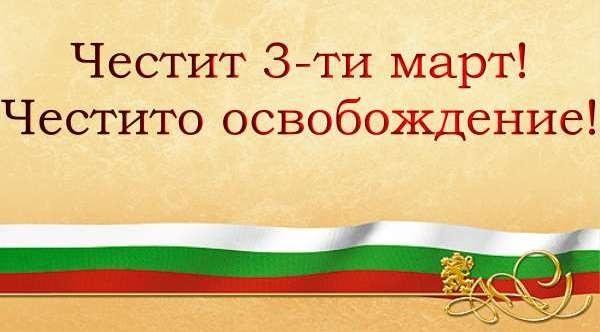 Национальный день освобождения 003